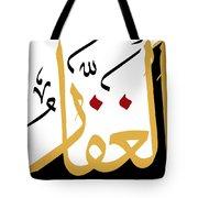 Al-ghaffar Tote Bag