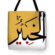 Al-khabir Tote Bag