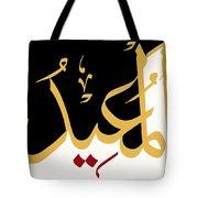 Al Muid Tote Bag