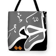 Ar-rahim Tote Bag