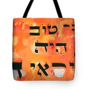 Be A Good Friend To Those Who Fear Hashem Tote Bag