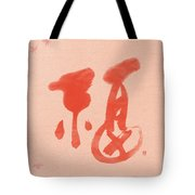 Good Fortune - Chinese Calligraphy Tote Bag