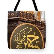 Hagia Sophia Interior 08 Tote Bag