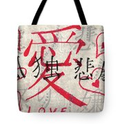Japanese Kanji Depicting How All Difficulties Can Be Overcome With Love Tote Bag