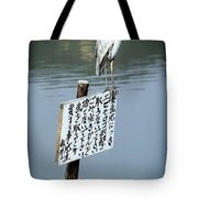 Japanese Waterfowl - Kyoto Japan Tote Bag