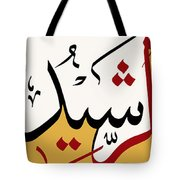 Names Of Allah Tote Bag by Catf