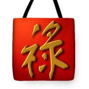 Prosperity Chinese Calligraphy Gold On Red Background Tote Bag