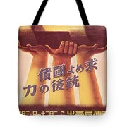 Second World War  Propaganda Poster For Japanese Artillery  Tote Bag