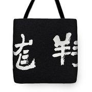 Soaring Dragon Tote Bag