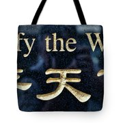 Pacify The World Tote Bag