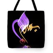 Bismillah - By The Name Of God Tote Bag