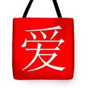 Chinese Love Tote Bag