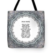 Hebrew Home Blessing Tote Bag