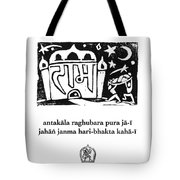 Black And White Hanuman Chalisa Page 50 Tote Bag