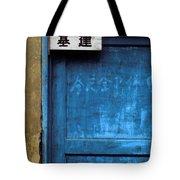China Door Tote Bag