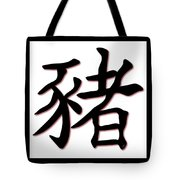 Chinese Text For Pig Tote Bag
