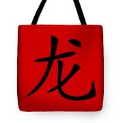 Dragon In Black Hanzi Tote Bag
