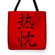 Enthusiasm In Black Hanzi Tote Bag