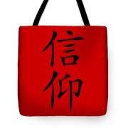 Faith In Black Hanzi Tote Bag