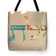 Hebrew Calligraphy- Eilat Tote Bag