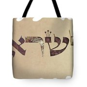 Hebrew Calligraphy- Israel Tote Bag