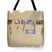 Hebrew Calligraphy- Jeremy Tote Bag