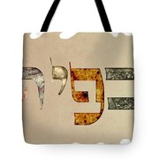 Hebrew Calligraphy- Kfir Tote Bag