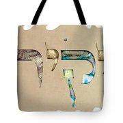 Hebrew Calligraphy- Yakir Tote Bag