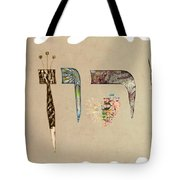 Hebrew Calligraphy- Yaron Tote Bag