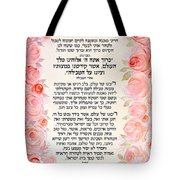 Hebrew Prayer For The Mikvah- Immersion Tote Bag