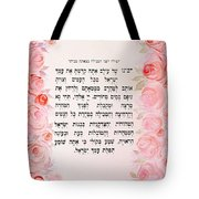 Hebrew Prayer For The Mikvah-ribono Shel Olam Tote Bag