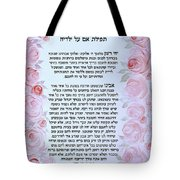 Hebrew Prayer For The Mikvah- Woman Prayer For Her Children Tote Bag