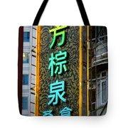 Hong Kong Sign 15 Tote Bag