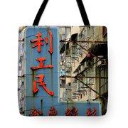 Hong Kong Sign 7 Tote Bag