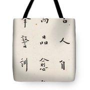 Hongyi  Tote Bag