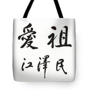 Jiang Zemin Calligraphy Have Ardent Love For The Motherland Tote Bag
