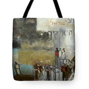 Sh'ma Yisroel Tote Bag