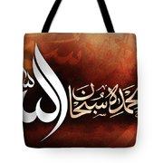 Subhan Allahi Wabi Hamdihi... Tote Bag