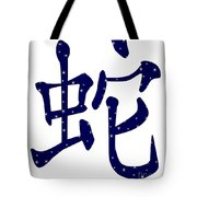 Chinese Year Of The Snake Tote Bag