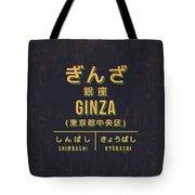 Retro Vintage Japan Train Station Sign - Ginza Black Tote Bag