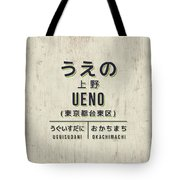 Retro Vintage Japan Train Station Sign - Ueno Cream Tote Bag