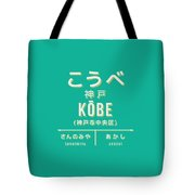 Retro Vintage Japan Train Station Sign - Kobe Green Tote Bag