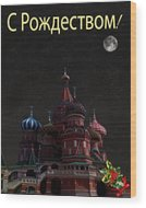 Moscow Russian Merry Christmas Mixed Media by Eric Kempson