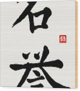 The Kanji Honor Or Meiyo In Kaisho Wood Print