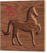 2014 Chinese Wood Zodiac Horse Illustration Wood Print