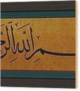 Bismillah-in The Name Of Allaah Wood Print