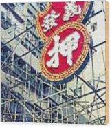 Hong Kong Street Scene Wood Print