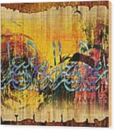Islamic Calligraphy 028 Wood Print