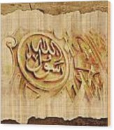 Islamic Calligraphy 036 Wood Print