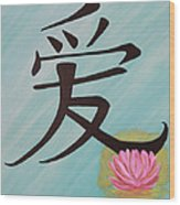 Love And The Lotus Wood Print